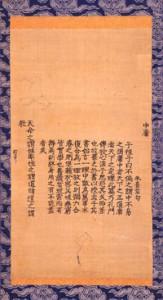 徳川綱吉筆