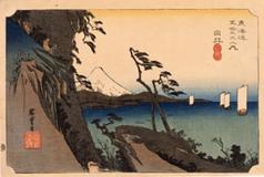 東海道五拾三次之内 由井さったみね画像