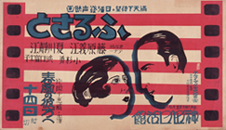 映画「藤原義江のふるさと」ポスター
