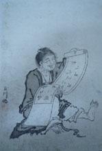 絵暦(寒山図)