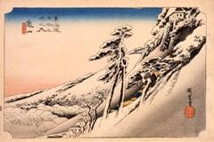 東海道五拾三次之内  亀山 雪晴