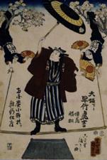 大坂下り早竹虎吉  歌川国貞/画