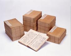 「類聚撰要」(全51冊)