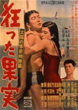映画「狂った果実」ポスター