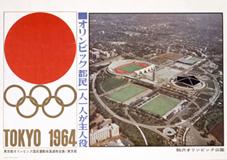 「オリンピック都民一人一人が主人役」画像