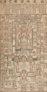 万暦年間北京城内図