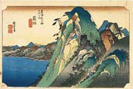 「東海道五拾三次之内 箱根 湖水図」