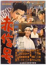 映画「洲崎パラダイス赤信号」ポスター