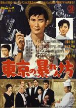 映画「東京の暴れん坊」ポスター