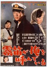 映画「霧笛が俺を呼んでいる」ポスター