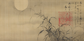 谷文晁(たにぶんちょう)「秋夜名月図」(しゅうやめいげつず)