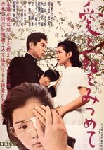 映画「愛と死をみつめて」ポスター