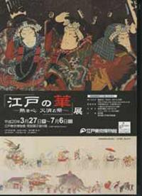 特集「江戸の華-熱き心 火消と祭-」