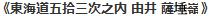 東海道五拾三次之内 由井さったみね