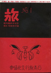 「旅」創刊号(復刻版)