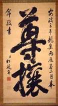 大字「尊攘」 (弘道館蔵)