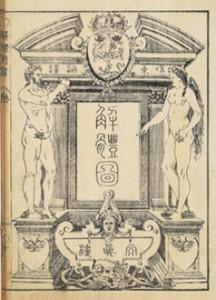 「解体新書」序編(じょへん) 1774年(安永3)