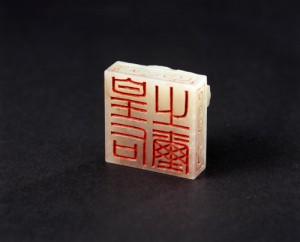"""「""""皇后之璽""""玉印(こうごうのじ ぎょくいん)」 前漢時代 前2世紀 陝西歴史博物館蔵"""
