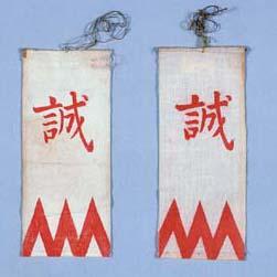 新選組袖章 (霊山歴史館蔵)