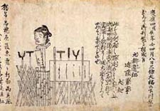 近藤勇のさらし首を伝える瓦版 (小島資料館蔵)