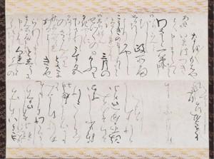 見性院書状(山内忠義宛)