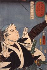 誠忠義士肖像  潮田又之丞高教
