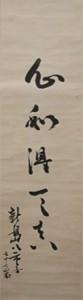 心和得天真 大正10年(1921) 福島県立博物館蔵
