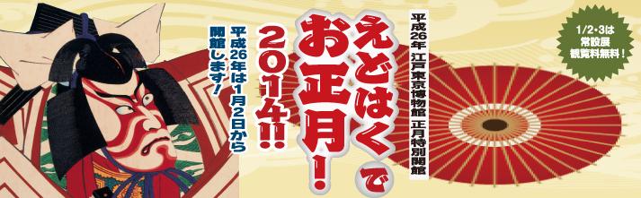 えどはくでお正月!2014!!バナー画像