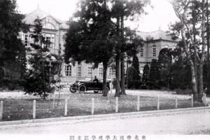 旧東北帝国大学理学部