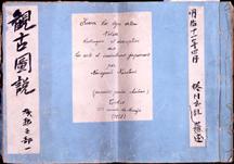 蜷川式胤著、横山松三郎写真 『観古図説 城郭之部』
