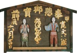 「狂言猿若人形額」二代目勘三郎奉納 1664 年(寛文4)浅草寺蔵