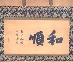 徳川綱吉墨跡 「和順」 大本山 増上寺蔵