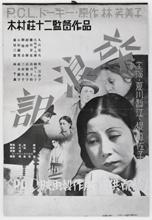 映画『放浪記』ポスター