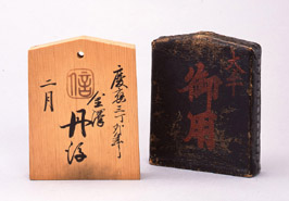 「江戸城大手門の通行鑑札」1867年(慶応3) (江戸の御用菓子商・金沢丹後関係資料)