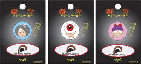 妖力ゴルフマーカー(鬼太郎・目玉の親父・ネコ娘/全3種)