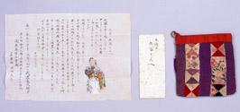 「女学生の慰問文と慰問袋」 1943年(昭和18)