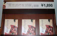 東京流行生活展図録