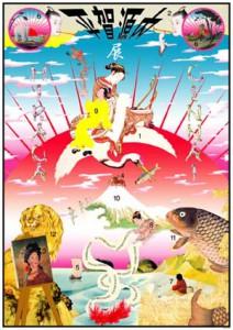 (C)横尾忠則 本展のポスターは画家、横尾忠則氏によるものです。 原画も会場に展示されます。