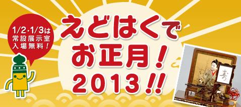 えどはくでお正月!2013!!バナー画像