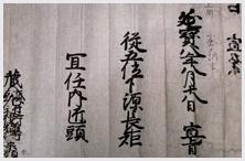 延宝8年に浅野長矩が内匠頭に 任ぜられた時の口宣案