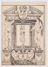 解体新書 杉田玄白 / 著 1774 年(安永 3 )