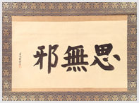 思無邪 綱吉 / 筆(江戸中期)  德川記念財団所蔵