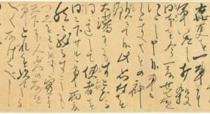 重要文化財 坂本龍馬書簡 坂本乙女宛(部分)