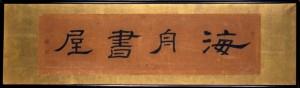 扁額「海舟書屋」 佐久間象山筆
