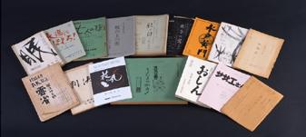 脚本(日本脚本アーカイブズ所蔵)
