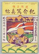 日露戦争写真画報 第9巻 第36編