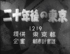 映画『二十年後の東京』